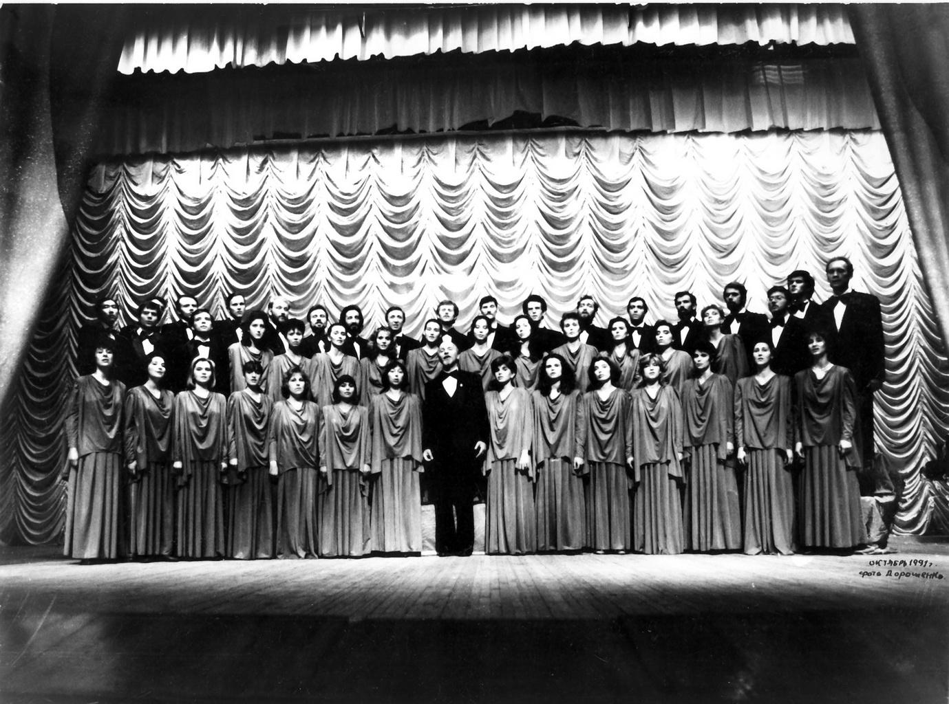 1991г. Концерт в БЗДК